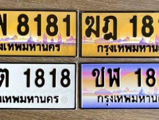 ทะเบียนรถ กรุงเทพมีกี่สี (สำหรับรถยนต์ 7 ที่นั่ง)