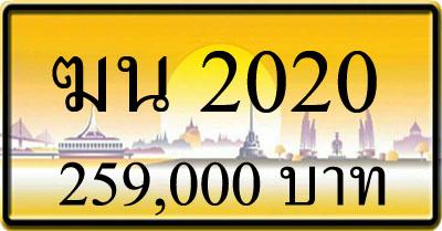 ขายทะเบียน ฆน 2020