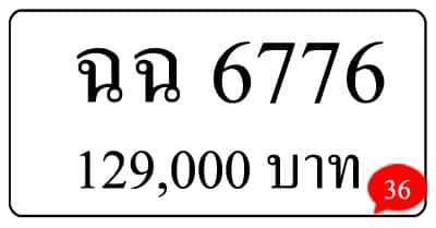 ขายทะเบียน ฉฉ 6776