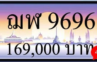 ขายทะเบียน ฌฬ 9696