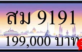 ขายทะเบียน สม 9191
