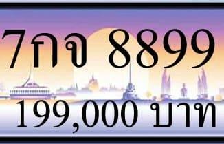 ขายทะเบียน 7กจ 8899