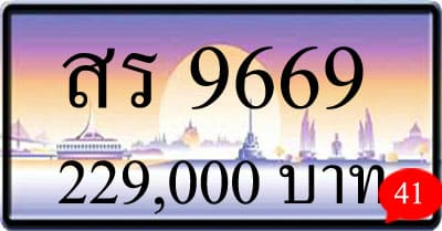 ขายทะเบียน สร 9669
