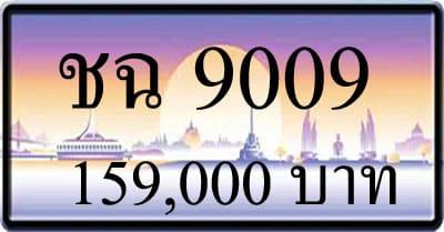 ขายทะเบียน ชฉ 9009
