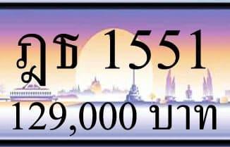 ขายทะเบียน ฎธ 1551