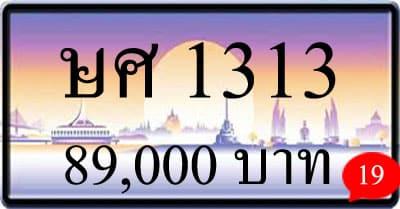 ขายทะเบียน ษศ 1313