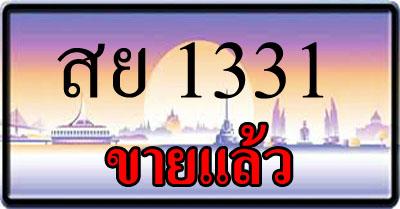 ขายทะเบียน สย 1331
