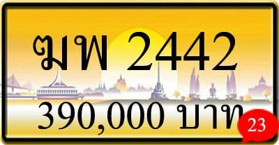 ขายทะเบียน ฆพ 2442