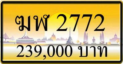ขายทะเบียน ฆฬ 2772