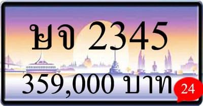 ขายทะเบียน ษจ 2345