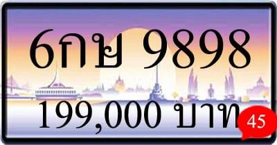 ขายทะเบียน 6กษ 9898