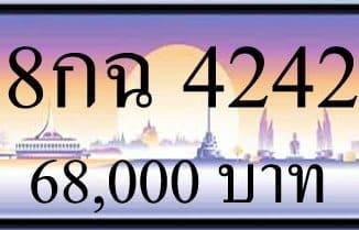 ขายทะเบียน 8กฉ 4242