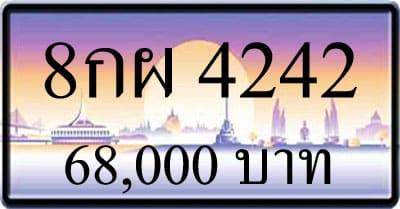 ขายทะเบียน 8กผ 4242