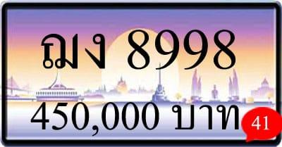 ขายทะเบียนรถ ฌง 8998