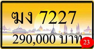 ขายทะเบียน ฆง 7227