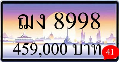 ขายทะเบียน ฌง 8998