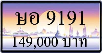 ขายทะเบียน ษอ 9191