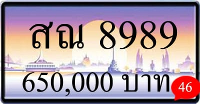 ขายทะเบียน สณ 8989