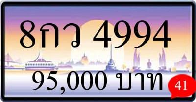 ขายทะเบียน 8กว 4994