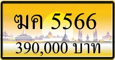 ขายทะเบียน ฆค 5566