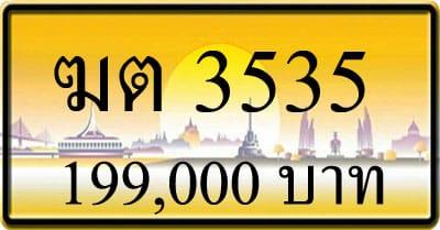 ขายทะเบียน ฆต 3535