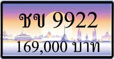 ขายทะเบียน ชข 9922