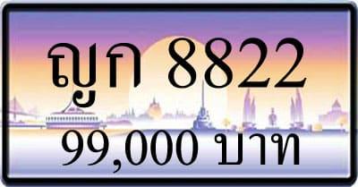 ขายทะเบียน ญก 8822