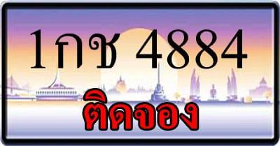 ขายทะเบียน-1กช-4884-1