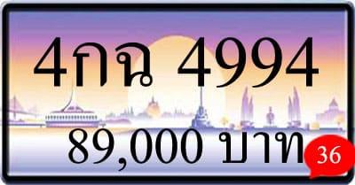 ขายทะเบียน 4กฉ 4994