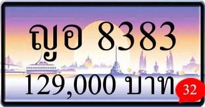 ขายทะเบียน ญอ 8383