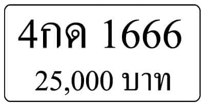 ขายทะเบียน 4กด 1666