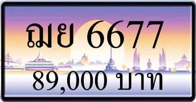 ทะเบียน ฌย 6677