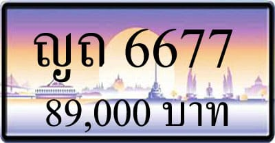 ทะเบียน ญถ 6677