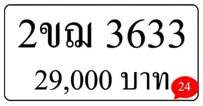 ทะเบียน 2ขฌ 3633