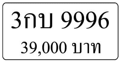 ทะเบียน 3กบ 9996