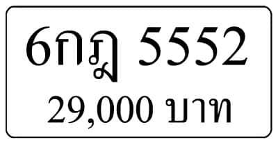 ทะเบียน 6กฎ 5552