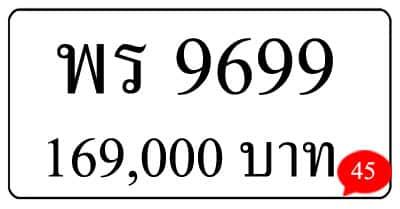 ขายทะเบียน พร 9699