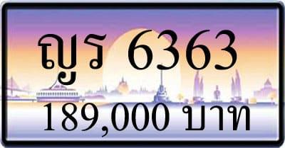 ขายทะเบียน ญร 6363