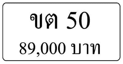 ขายทะเบียน ขต 50