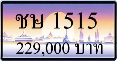 ขายทะเบียนรถ ชษ 1515