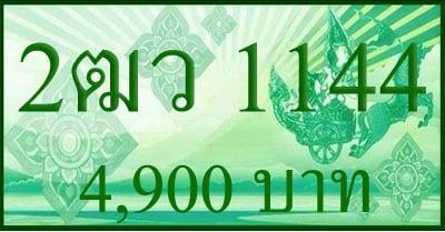ขายทะเบียน 2ฒว 1144