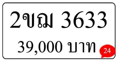 ขายทะเบียน 2ขฌ 3633