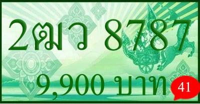 ขายทะเบียน 2ฒว 8787