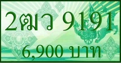 ขายทะเบียน 2ฒว 9191