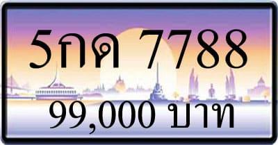 ขายทะเบียน 5กด 7788