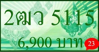ขายทะเบียน 2ฒว 5115