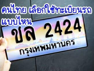 คนไทย เลือกใช้ทะเบียนรถ แบบไหน