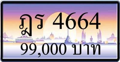 ทะเบียนรถ ฎร 4664