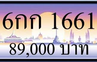 ขายทะเบียนรถ 6กก 1661