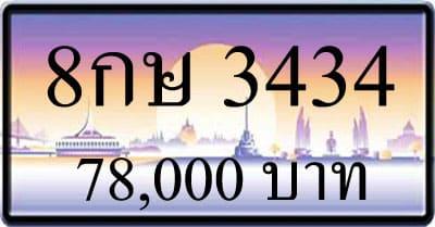 ทะเบียน 8กษ 3434